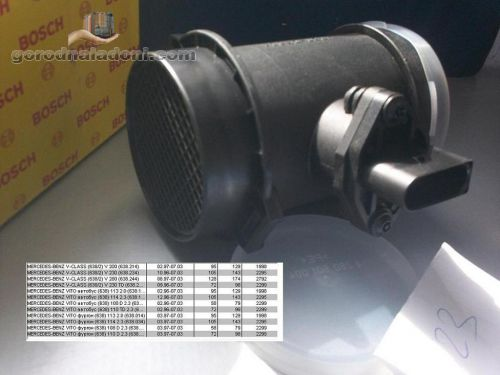 Расходомер воздуха Mercedes Vito / Viano 1996 – 2003 гг.в.