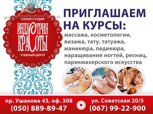 Курсы специалистов для салонов и парикмахерских