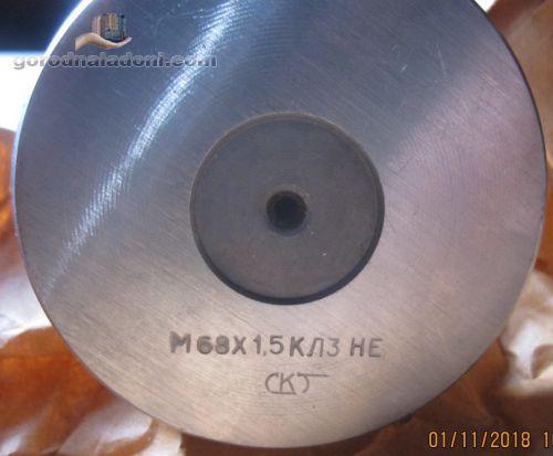 Вставки резьбовые М60 х 1,5 ПР; М68 х 1,5 КЛ3; М68 х 1,5 ПР