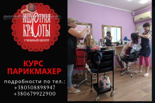 Курсы парикмахер - стилист. Учебный центр Индустрия красоты