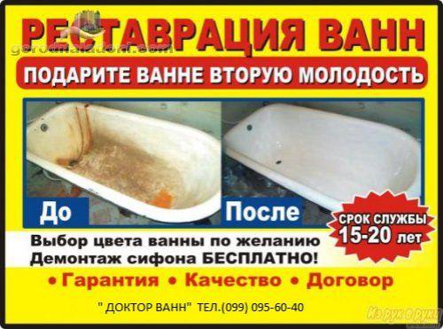 Реставрация ванн Жидким Акрилом,метод